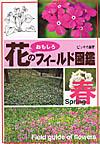 花のフィールド図鑑春