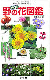野の花図鑑