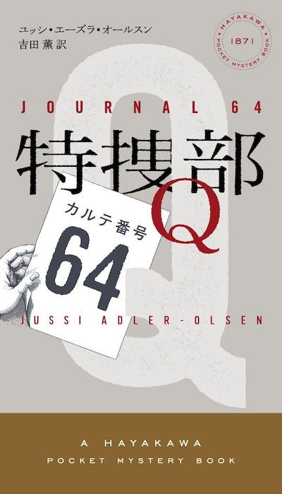特捜部Q64